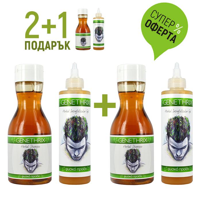 2+1 подарък - Genethrix билков шампоан + Genethrix Серум